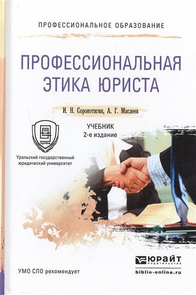 Профессиональная этика юриста: Учебник для СПО. 2-е издание, переработанное и дополненное