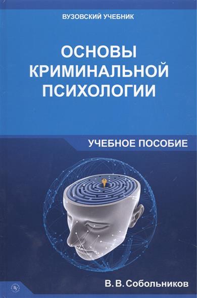 Основы криминальной психологии. Учебное пособие
