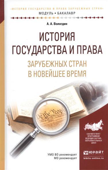 История государства и права зарубежных стран в Новейшее время. Учебное пособие