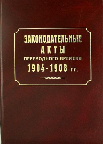 Законодательные акты переходного времени 1904-1908 гг.