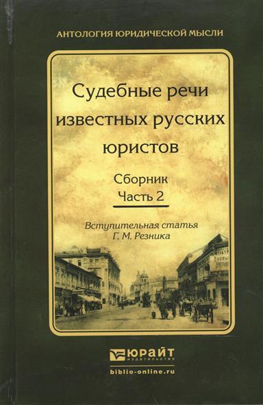 Судебные речи известных русских юристов. Сборник. В 2-х частях. Часть 2