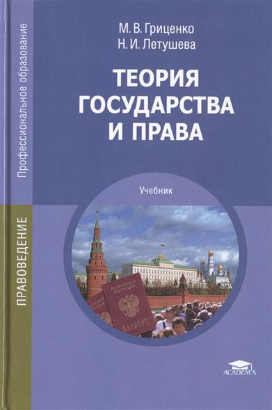 Теория государства и права. Учебник. 9-е издание, стереотипное