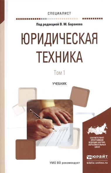 Юридическая техника. В 2-х томах. Том 1. Учебник для вузов