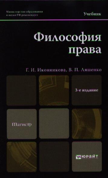 Философия права. Учебник для магистров. 3-е издание, переработанное и дополненное