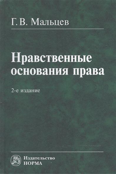 Нравственные основания права. 2-е издание, пересмотренное