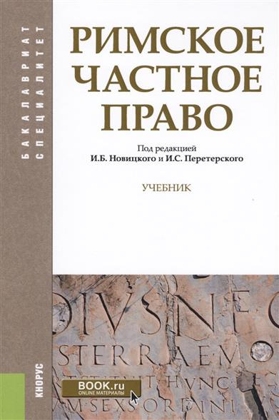 Римское частное право. Учебник (+ эл. прил. на сайте)