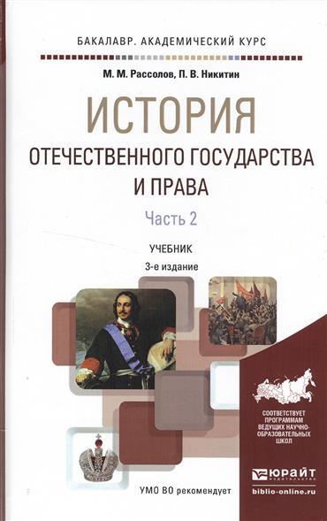 История отечественного государства и права. В 2 частях. Часть 2. Учебник для академического бакалавриата