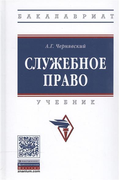 Служебное право. Учебник