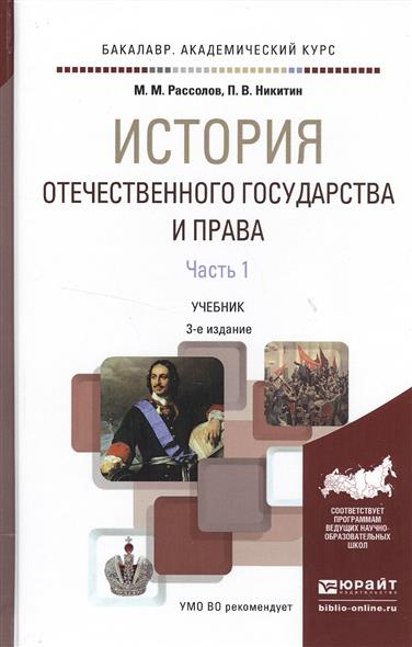История отечественного государства и права. В 2 частях. Часть 1. Учебник для академического бакалавриата