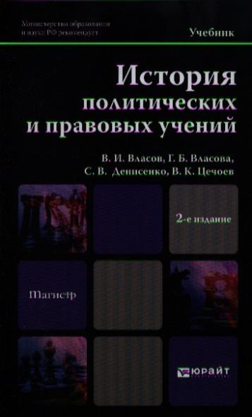 История политических и правовых учений. Учебник для магистров. 2-е издание, переработанное и дополненное