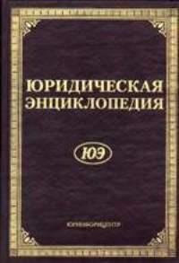 Юридическая энциклопедия Тихомиров+5 изд