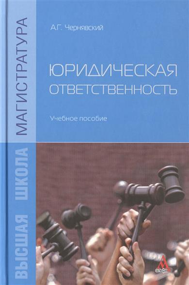 Юридическая отвественность. Учебное пособие