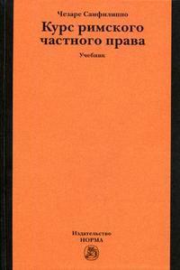 Курс римского частного права Санфилиппо