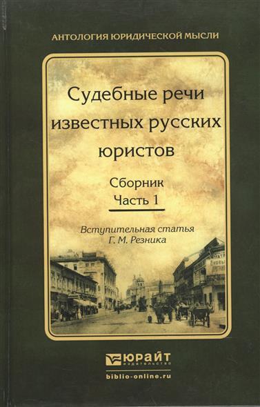 Судебные речи известных русских юристов. Сборник. В 2-х частях. Часть 1