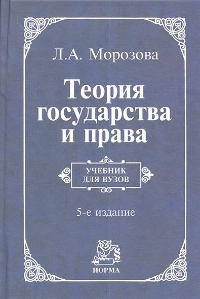 Теория государства и права. Учебник. 5-е издание, переработанное и дополненное