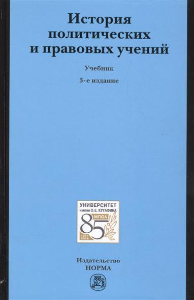 История политических и правовых учений. Учебник