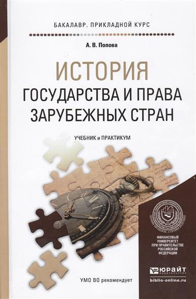 История государства и права зарубежных стран. Учебник и практикум для прикладного бакалавриата