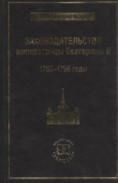 Законодательство императрицы Екатерины II: 1783-1796 годы