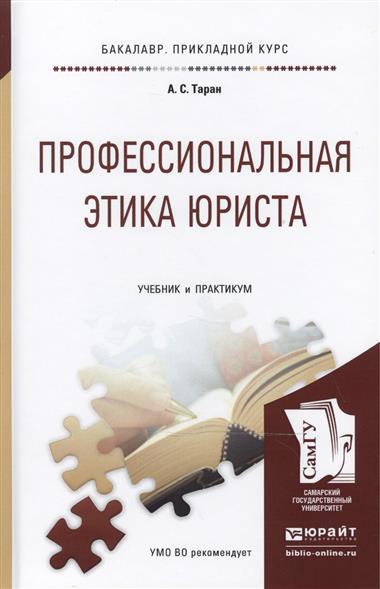 Профессиональная этика юриста: Учебник и практикум для прикладного бакалавриата