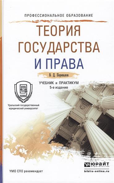 Теория государства и права. Учебник и практикум для СПО. 5-е издание, переработанное и дополненное