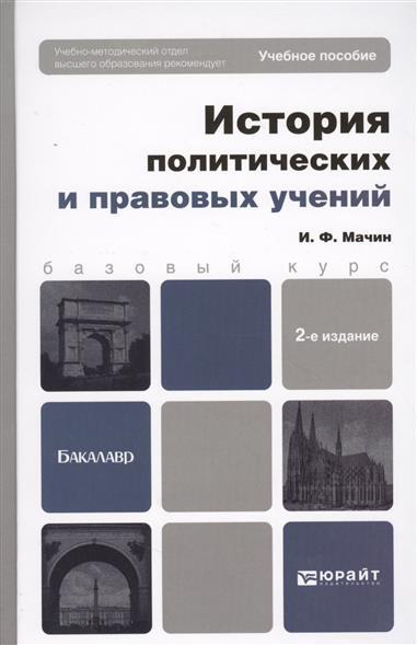История политических и правовых учений. Учебное пособие для вузов. 2-е издание, переработанное и дополненное