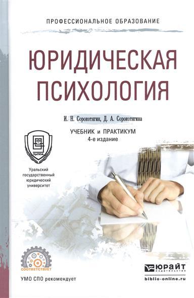 Юридическая психология. Учебник и практикум для СПО