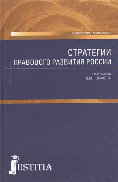 Стратегии правового развития России: Коллективная монография
