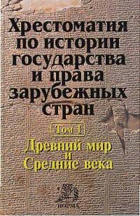 Хрестоматия по истории гос-ва и права зарубеж. стран т.1 Древний мир и Средние века