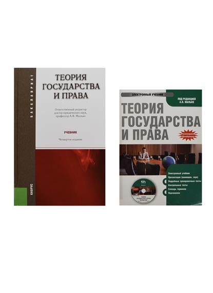 Теория государства и права. Учебник. Четвертое издание, стереотипное (+CD Электронный учебник) (комплект книга + CD)