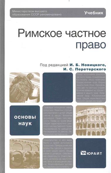 Римское частное право Учеб.