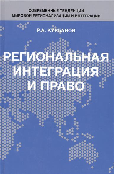 Региональная интеграция и право