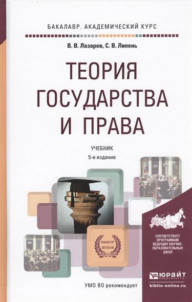 Теория государства и права. Учебник для академического бакалавриата