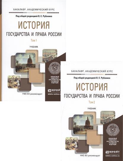 История государства и права. Учебник (комплект из 2 книг)