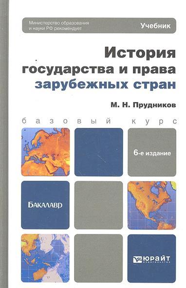 История государства и права зарубежных стран. Учебник для бакалавров. 6-е издание, переработанное и дополненное