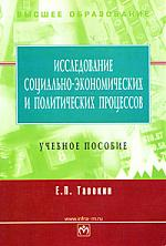 Исследование соц.-эконом. и полит. процессов