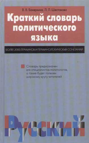 Краткий словарь политического языка