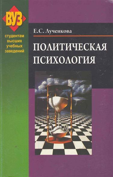 Политическая психология Учеб. пос.