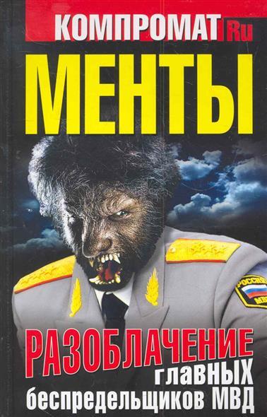 Менты Разоблачение главных беспредельщиков МВД