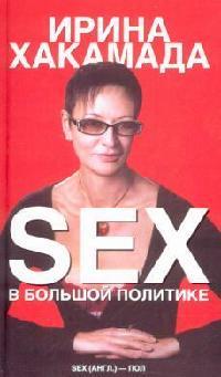Sex в большой политике