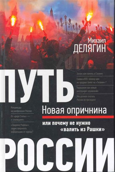 Путь России Новая опричнина или Почему не нужно валить из Рашки