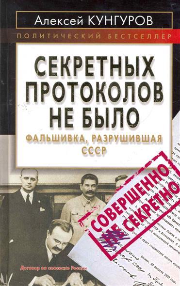 Секретных протоколов не было или Фальшивка, разрушившая СССР