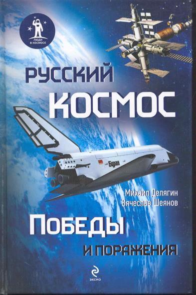 Русский космос Победы и поражения