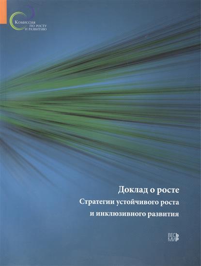 Доклад о росте. Стратегии устойчивого роста и инклюзивного развития. Комиссия по росту и развитию.