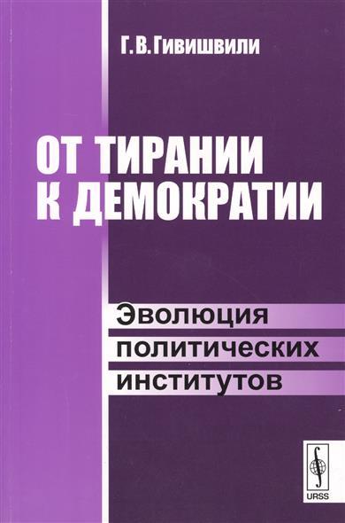 От тирании к демократии. Эволюция политических институтов