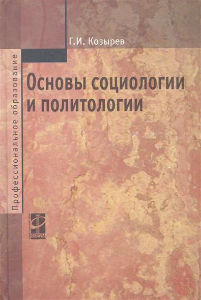 Основы социологии и политологии Учебник