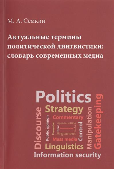 Актуальные термины политической лингвистики: словарь современных медиа