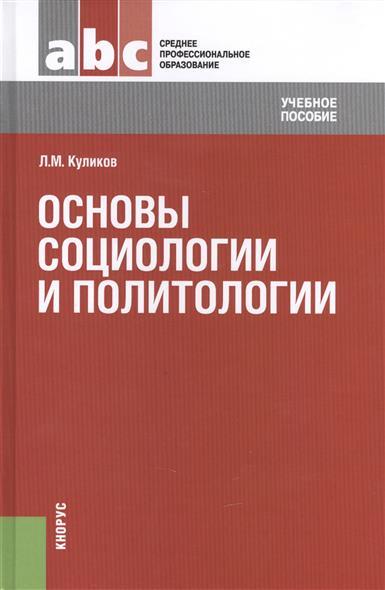 Основы социологии и политологии: учебное пособие