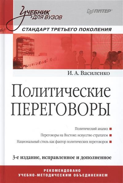 Политические переговоры. Учебник для вузов. 3-е издание, исправленное и дополненное