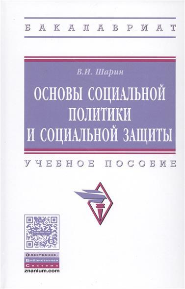 Основы социальной политики и социальной защиты. Учебное пособие