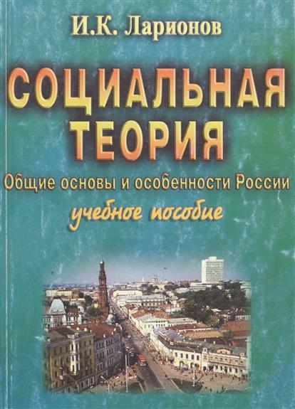 Социальная теория Общие основы и особенности России